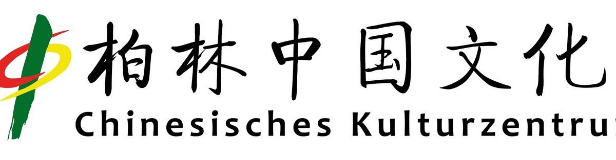 gastsprache chinesisch der blog zur expolingua berlin herausforderungen beim chinesischlernen. Black Bedroom Furniture Sets. Home Design Ideas