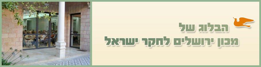 הבלוג של מכון ירושלים לחקר ישראל