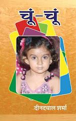 दीनदयाल शर्मा अंकल की पुस्तक 'चूं-चूं' के आवरण पृष्ठ पर अक्षिता का चित्र