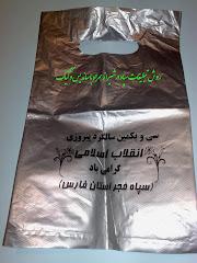 روش تبلیغات سپاه در شیراز همراه با ساندیس و کیک