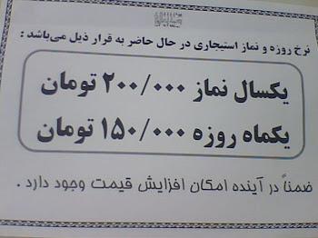 تمام قرآن و کتب اسلامي به يک قرص سرماخوردگي هم نمي ارزد.!