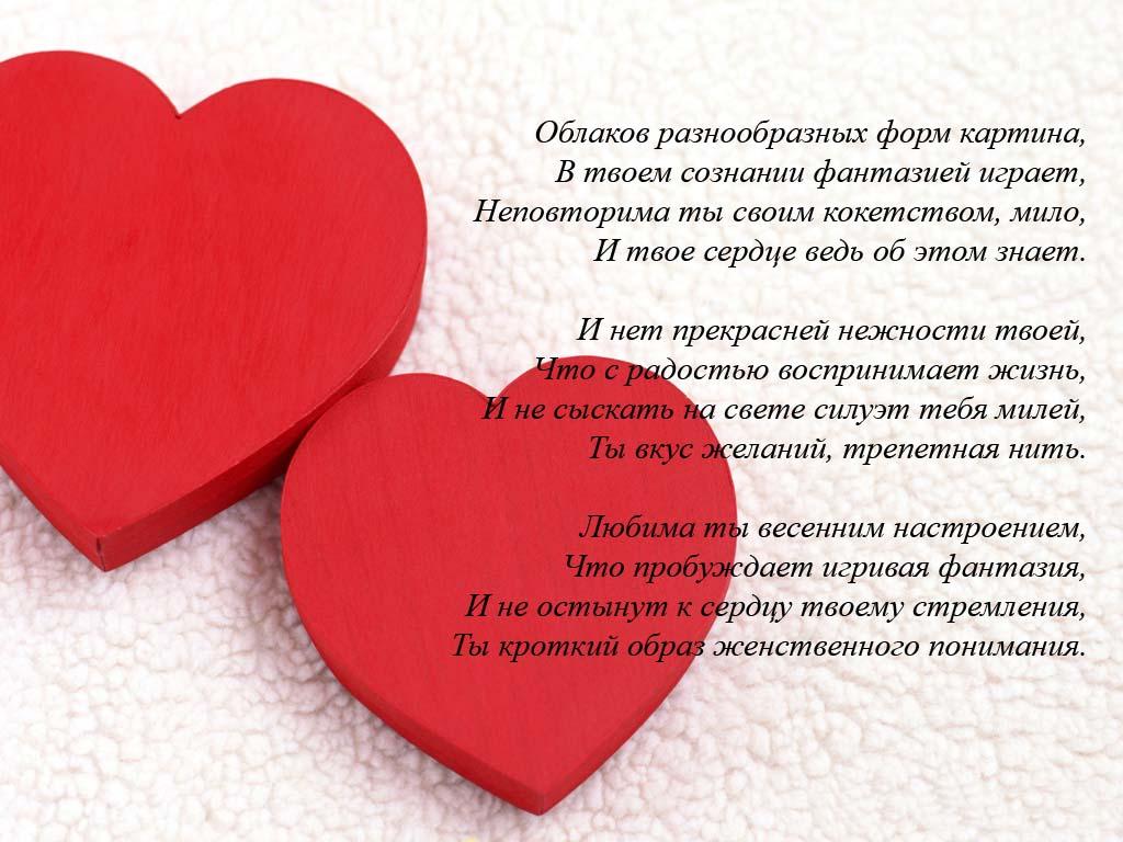 Стихи о любви любимому мужу короткие
