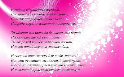 Стих любимая фото