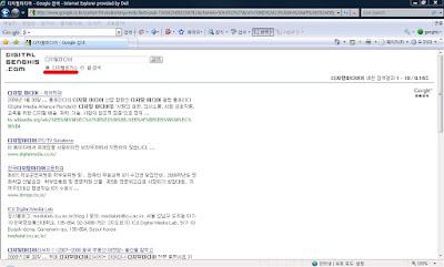 디지털칭기스 구글 검색결과