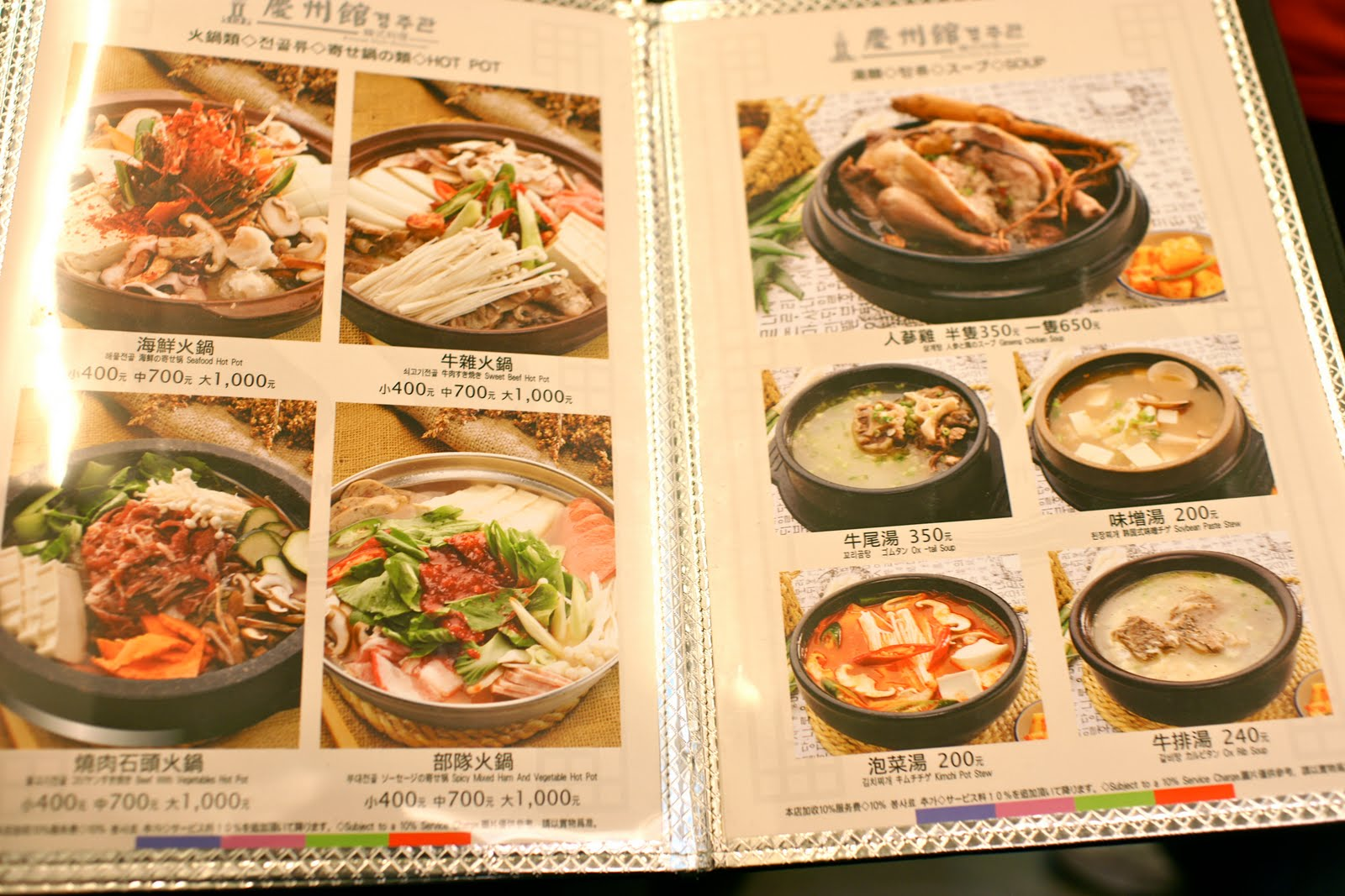 a hungry girl 39 s guide to taipei korean i strongly recommend kyung ju korean restaurant. Black Bedroom Furniture Sets. Home Design Ideas