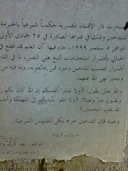 Fatwa Pengharaman Merokok dikeluarkan oleh Darul Ifta',  Republik Arab Mesir (05 September 1999)