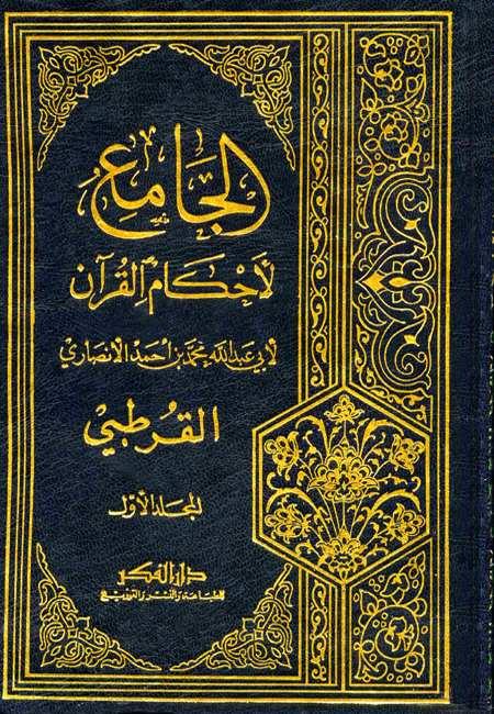 كتاب القرطبي pdf