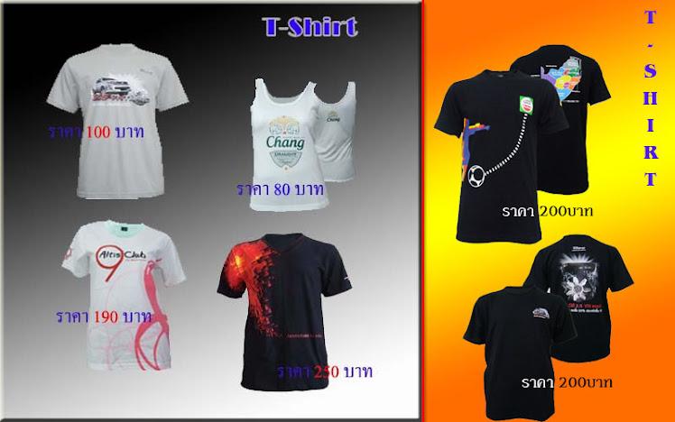 เสื้อ T-shirt