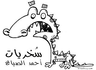 سخريات أحمد الصباغ
