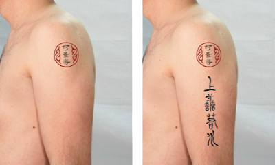 TattooNOW tattoo of a quote