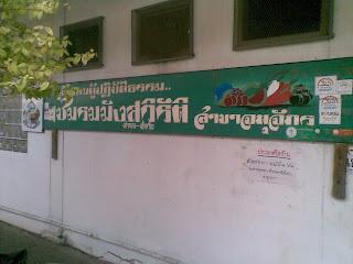 ชมรมมังสวิรัติแห่งประเทศไทย สาขาจตุจักร - The Vegetarian Society of Thailand, JJ