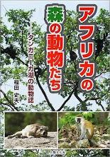 「アフリカの森の動物たち」                                     人類文化社2001年