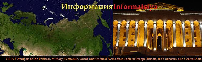 Информация Informatsiya
