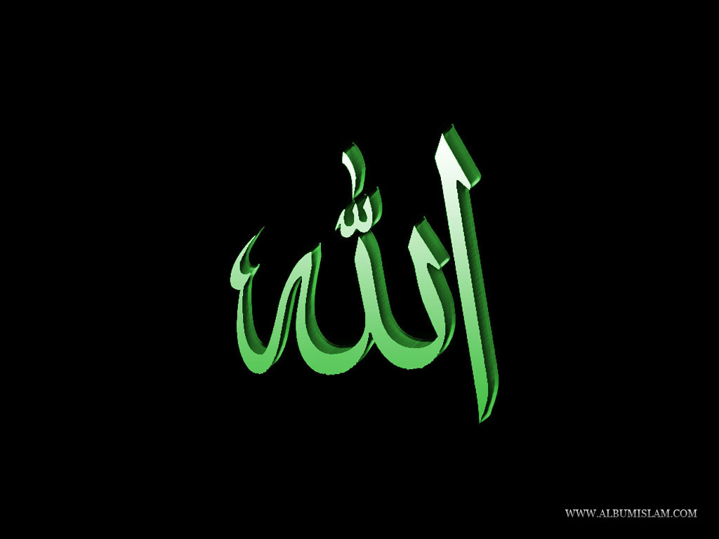 beautiful islamic wallpapers allah 3d wallpapers