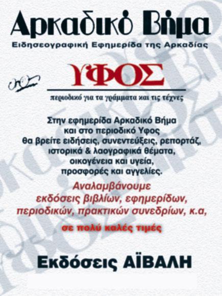 ΕΚΔΟΣΕΙΣ ΑΪΒΑΛΗ [από το 1988]