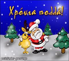 Ευτυχισμένο το Νέο Έτος 2009,