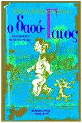 """κυκλοφόρησε """"ο δασόΓατος"""" της Ελένης Ανδριοπούλου"""