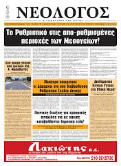 ΝΕΟΛΟΓΟΣ * η εφημερίδα της πόλης