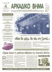 κυκλοφόρησε το Αρκαδικό Βήμα αφιέρωμα στον Απόδημο Ελληνισμό..