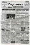 """Η """"ΓΟΡΤΥΝΙΑ"""" είναι μηνιαία εφημερίδα"""