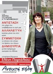 Στελνουμε στο Δημο Αθηναιων για Δημαρχο