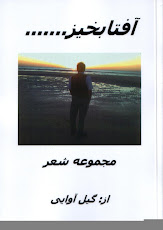 مجموعه شعر فارسی