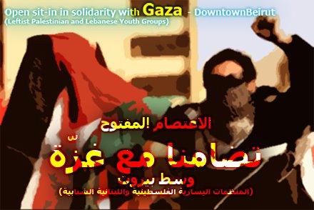 الاعتصام المفتوح تضامناً مع غزّة - وسط بيروت