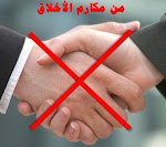 إنما بعثت لأتمم مكارم الأخلاق!!