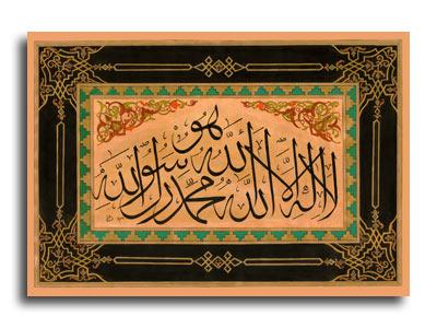 ašhadu ʾan lā ilāha illā-llāh, wa ʾašhadu ʾanna muḥammadan rasūlu-llāh
