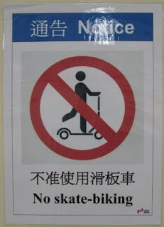No skate-biking sign