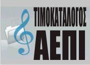 timokatalogos AEPI