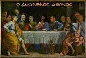 ΜΥΣΤΙΚΟΣ ΔΕΙΠΝΟΣ με ΜΥΣΤΙΚΑ ΠΡΟΣΩΠΑ