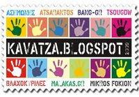 KAVATZA blogspot