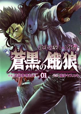 [DD][TCF] Hokuto no Ken Rei Gaiden - Soukoku no Garou (11/54) HKR-001-000