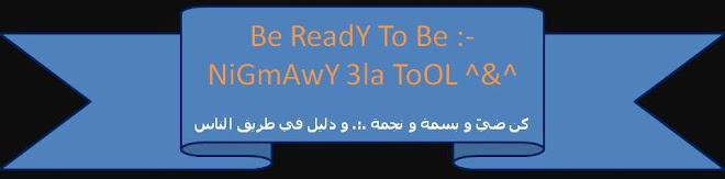 Be ReaDy To Be  :-  NiGmAwY 3la ToOoL ^&^