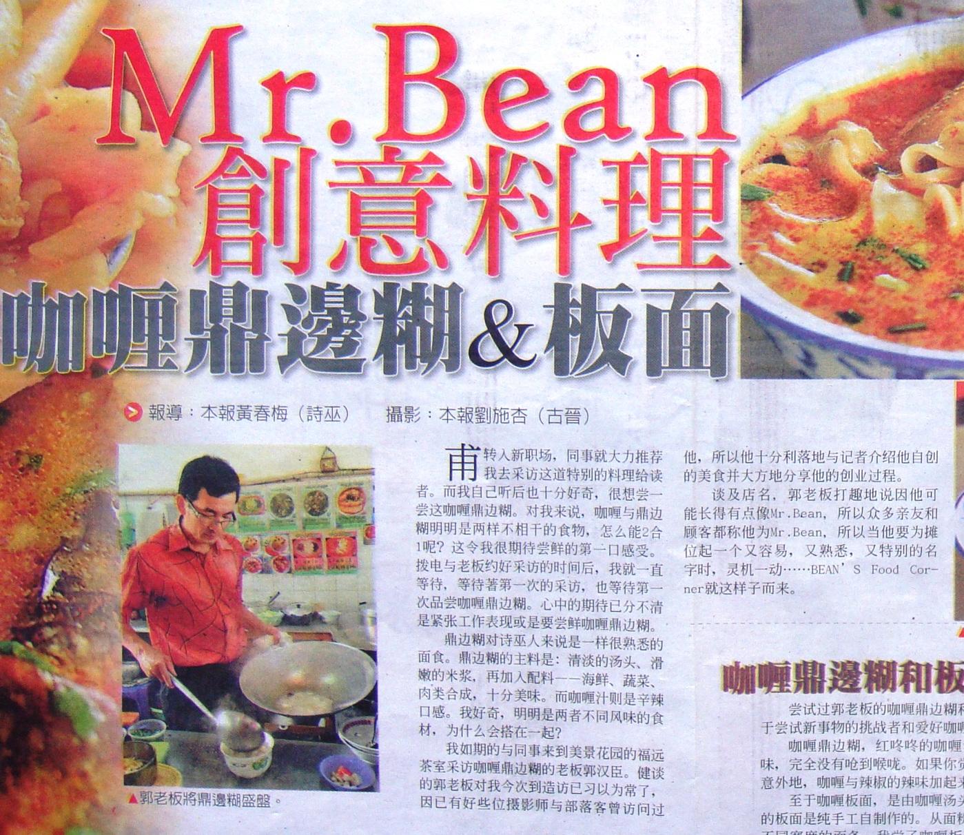 BEAN'S Food Corner
