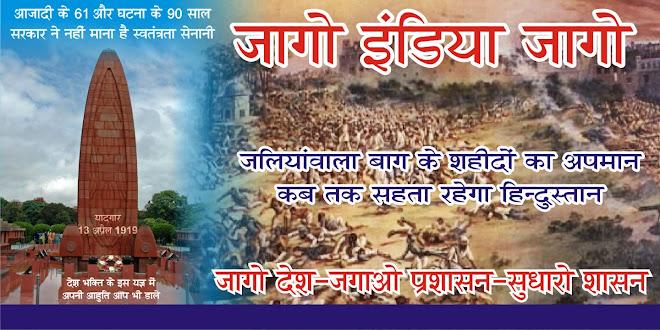 जागो इंडिया जागो