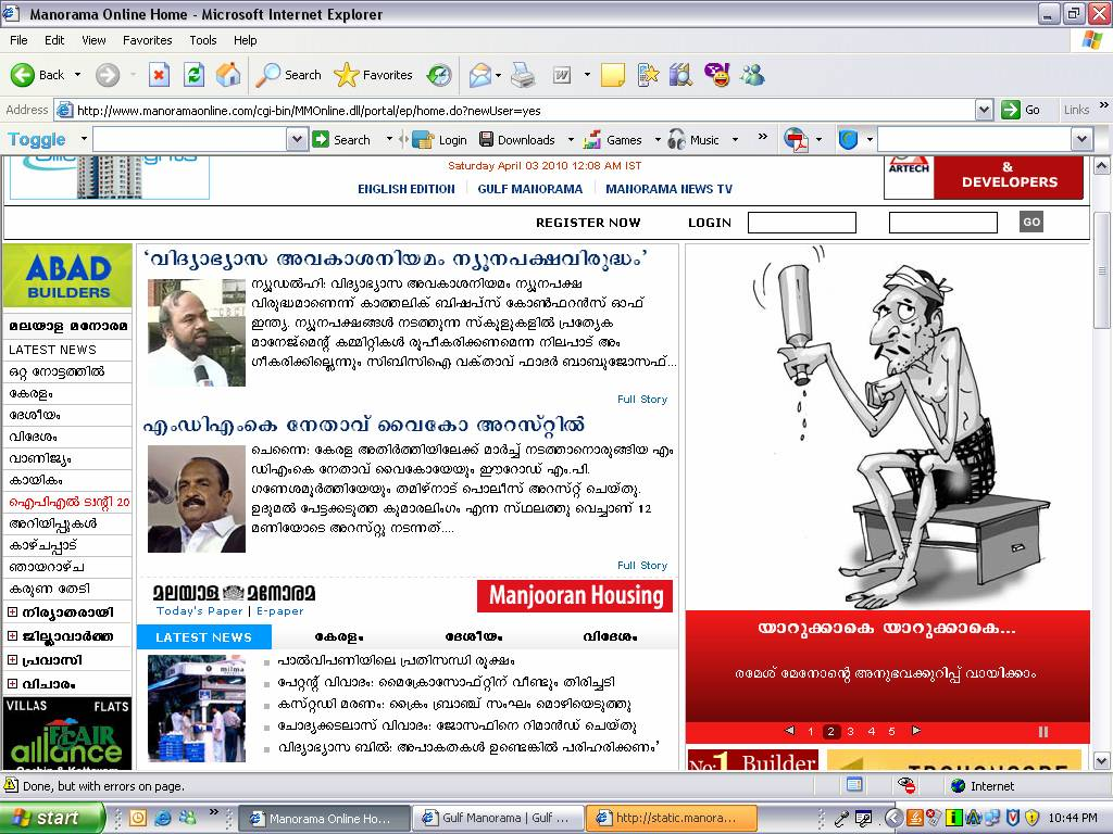 Manoramaonline Com Astrology/page/2 | Search Results | Calendar 2015