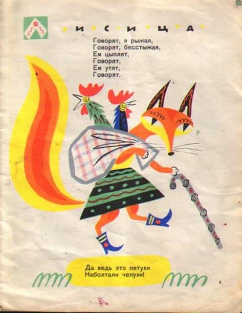 My life is an art space foxy russian folk tales for Russian foxy