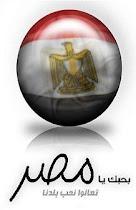 هنعلي مصر ...!