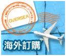 Oversea Order