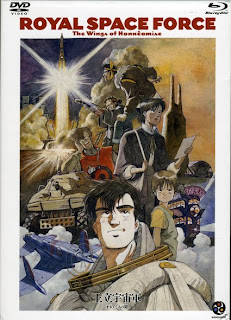 Royal Space Force: The Wings of Honneamise DVD box art
