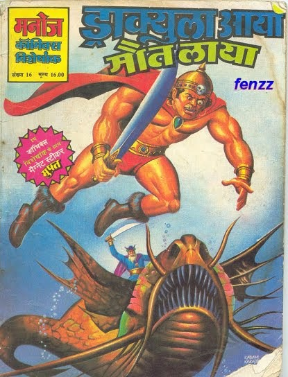 Agniputra Abhay and Oing Chick Pang (Diamond Comics Agniputra Abhay Book 5)