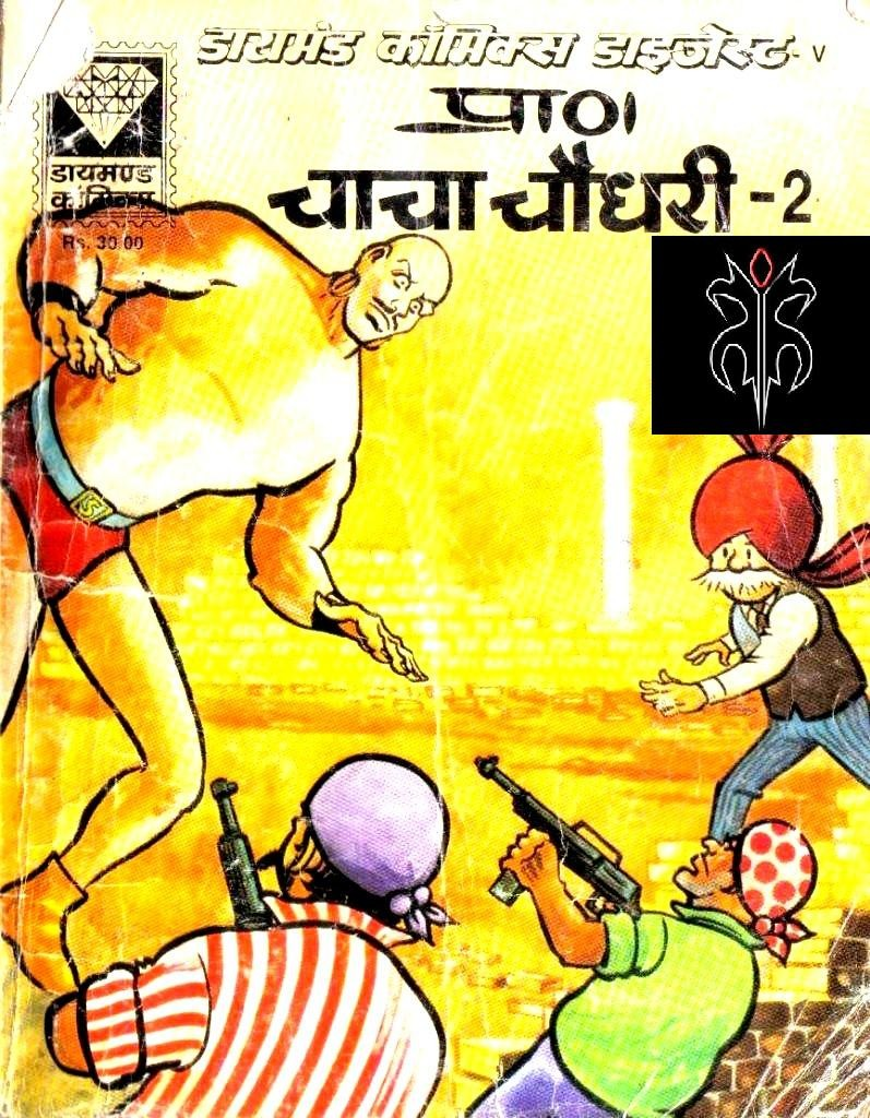 Cmnf Rules http://graffitigraffiti.com/read-savita-bhabhi-comic-in-hindi-addictomatic
