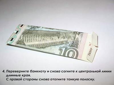 Рубашка из 10 рублей. 4 этап.