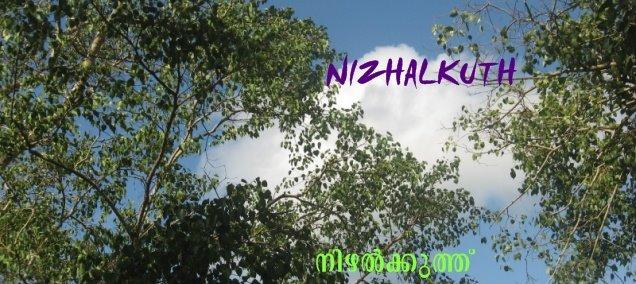 നിഴല്ക്കുത്ത് /Nizhalkuth