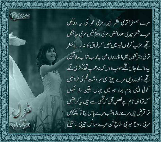 love poems in urdu. love poems urdu.
