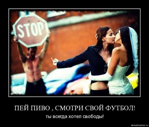 Пидерасты и лесбиянки