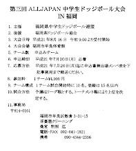 ◆第3回中学生大会IN福岡◆