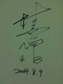 阿布洛格 十年之旅 林易增簽名